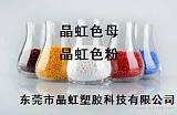 东莞市晶虹塑胶科技有限公司;