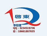 青岛启东机械有限公司;