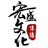 南昌宏盛文化传播有限公司;