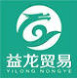 宁夏益龙贸易有限公司;