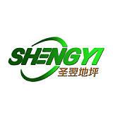温州圣翌环氧地坪工程有限公司;