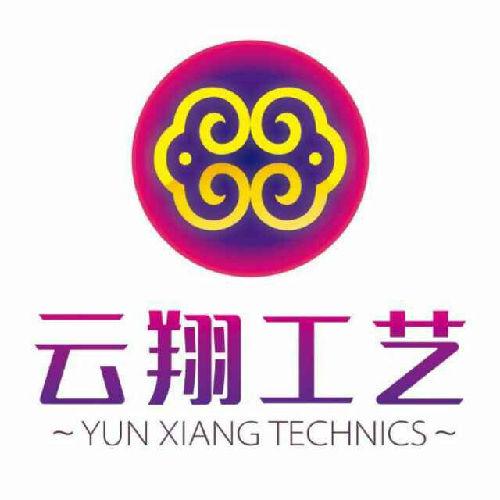 深圳市云翔工艺制品有限公司;