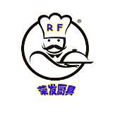 深圳市荣发厨房设备有限公司;