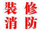 福州消防工程有限公司;