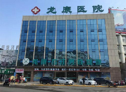 孝感龙康医院