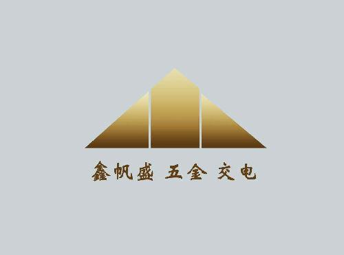 北京鑫帆盛五金交电有限公司