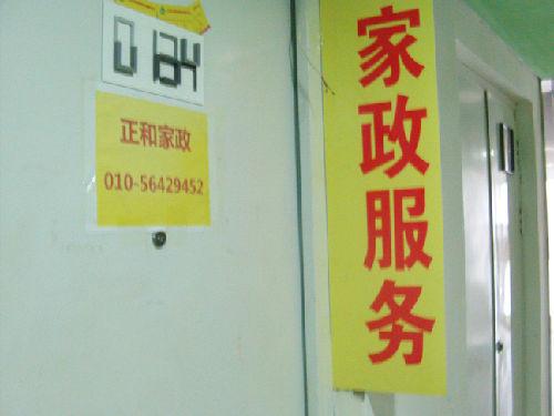 北京正和家政服务有限公司