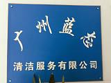 廣州藍態清潔服務有限公司;