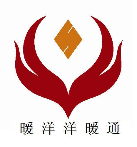 镇江市暖洋洋暖通设备安装有限公司
