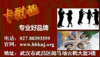 武汉卡耐基教育咨询有限公司;