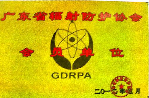 廣州輻照滅菌中心LOGO