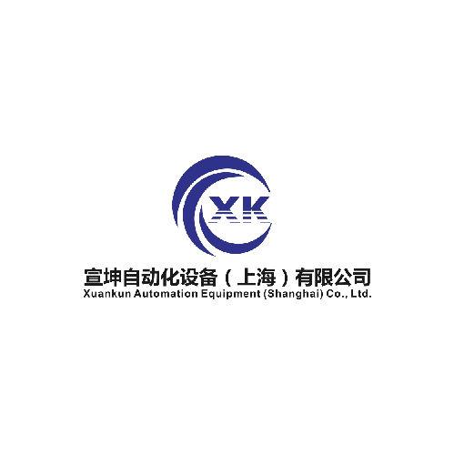 宣坤自动化设备(上海)有限公司LOGO
