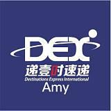 廣州遞壹時國際貨運代理有限公司深圳分公司;