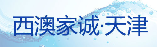 天津市西澳家诚商务水处理工程bwin手机版登入;