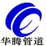 江苏欣盛华腾管道vwin德赢官方网站LOGO
