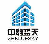 中瀚蓝天(北京)建设有限公司;