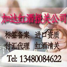 深圳进口红酒代理清关公司LOGO