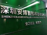 深圳安博智控科技有限公司;