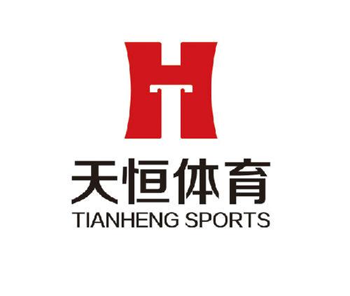 上饶市天恒体育器材有限公司;