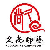 重庆市涪陵区久尚雕艺厂;