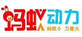 深圳市蚂蚁动力科技有限公司;