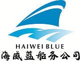 宁波海威蓝船务有限公司;