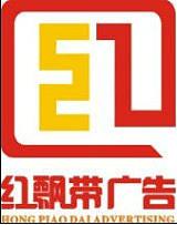 成都紅飄帶廣告有限公司;
