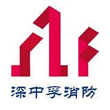 深圳深中孚建设工程有限公司湖北分公司;