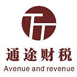 陕西通途财税咨询有限公司;