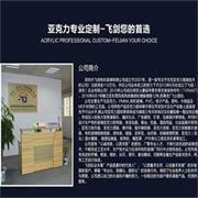 东莞市飞剑实业有限公司LOGO