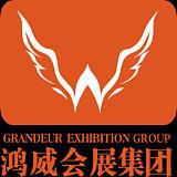 广东鸿威国际会展集团有限公司;