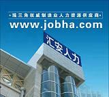 東莞市長安匯安人力資源服務中心;