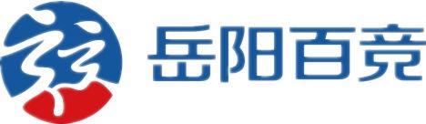 岳阳百竞科技有限公司