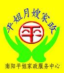 南阳市卧龙区平姐月嫂家政服务中心;