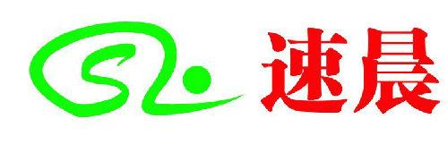 东莞市速晨自动化科技有限公司