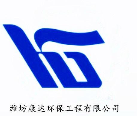 潍坊康达环保工程有限公司;