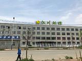 安徽江川環保設備有限公司;
