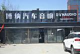 唐山市路北區亞勤汽車音響設備商店;