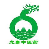 青岛龙泰中医药科技有限公司;