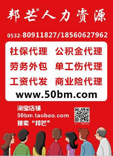 濟南邦芒人力資源玖玖資源站青島分公司LOGO