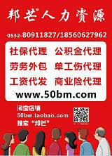 濟南邦芒人力資源有限公司青島分公司;