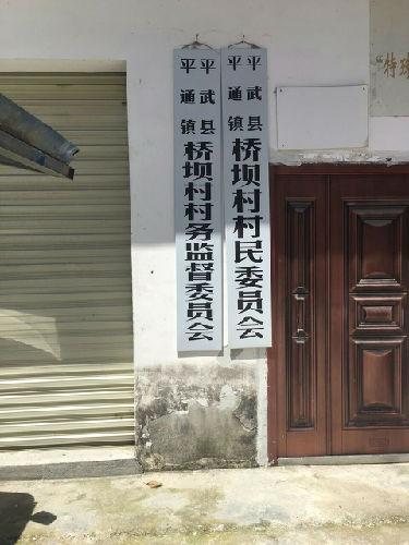 绵阳市平武县平通镇桥坝村委会