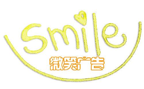 新乡市牧野区微笑广告有限公司;