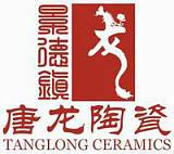 景德镇市唐龙陶瓷有限公司;