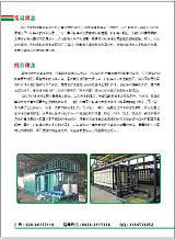 四川世紀華水科技有限公司;
