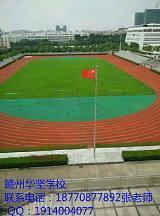 贛州華堅科技學校;