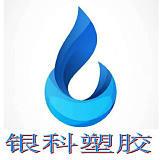 东莞市银科塑胶科技有限公司;