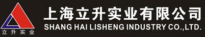 上海立升实业有限公司LOGO