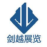 上海劍越展覽有限公司;