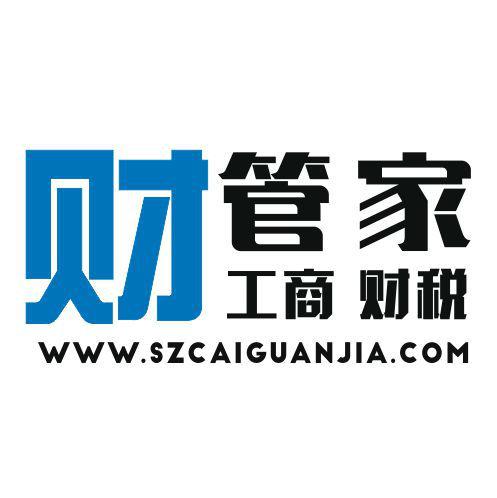 深圳市财管家企业登记代理有限公司;